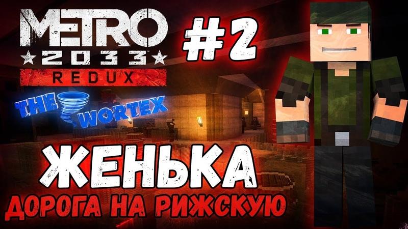 Minecraft Metro Redux 2 Женька Дорога на Рижскую