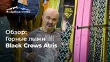 Обзор горных лыж Black Crows Atris