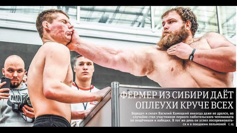 Фермер из Сибири Василий Камоцкий выигрывает любительский чемпионат по пощечинам.