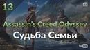 Assassin's Creed Odyssey 13 Сопротивление Судьба Семьи