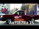 Декстер и Странник врываются на АвтоЁлку