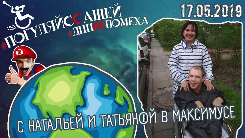 ДЦП не помеха. Прогулка в Максимус (17.05.2019)