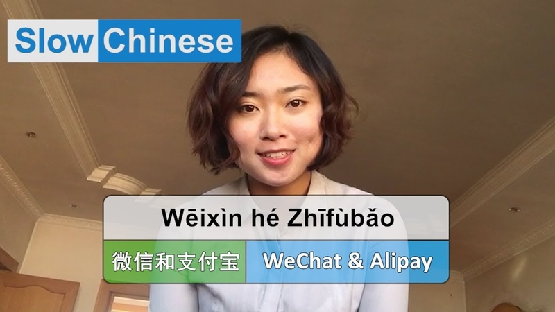 Slow Clear Chinese Listening Practice - WeChat Alipay