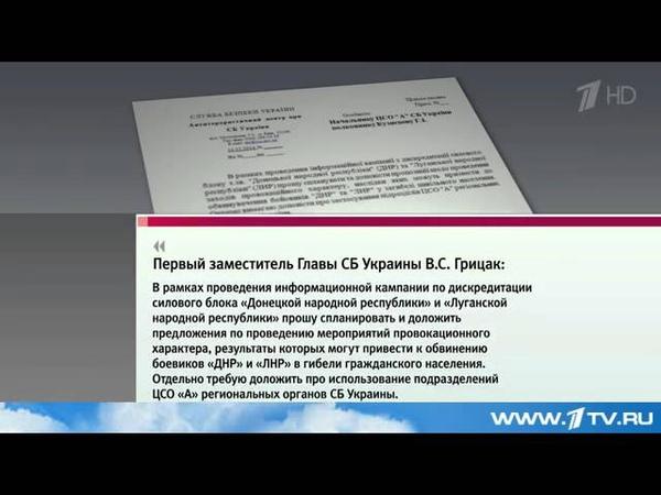 `КиберБеркут` получил доступ к секретным документам Управления СБУ в Донецкой области