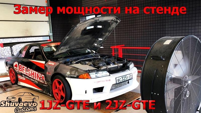 Замер мощности на стенде 1JZ GTE и 2JZ GTE