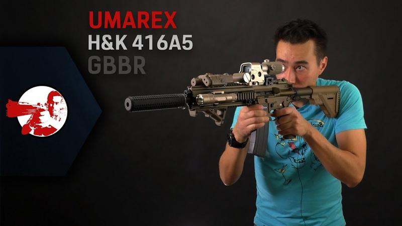 Газовый HK 416A5 от VFC