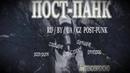 ПОСТ-ПАНК [СОБРАНИЕ I] / POST-PUNK [SOBRANIE I] coldwave - darkwave - gothicrock - dark folk - lo-fi