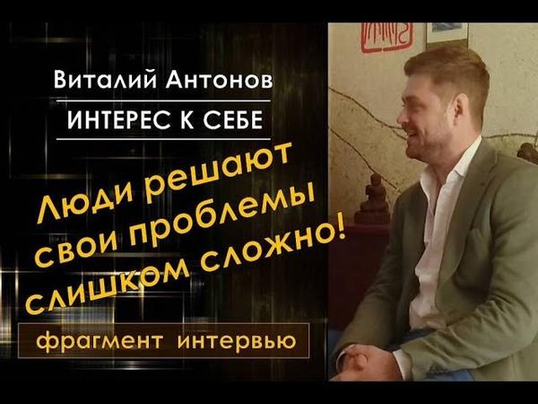 Виталий Антонов Люди слишком сложно решают свои проблемы фрагмент встречи