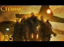 ☢Ядерный XCOM Enemy Within - мод Long War 25