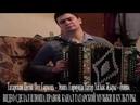 Татарская Песня Под Гармонь Эпипэ Гармунда Татар Халык Җыры Әпипә