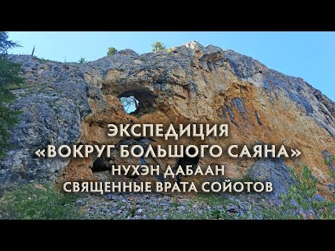 Экспедиция Вокруг Большого Саяна Священные врата сойотов