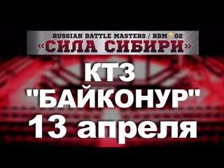 «Сила Сибири». Тюмень 13.04.19 RBM⚡️02