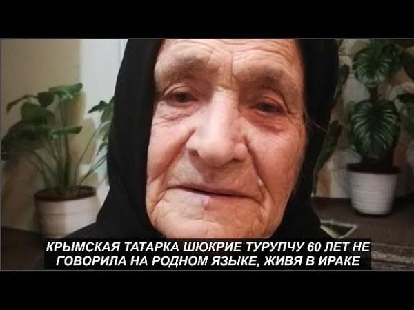 Крымская татарка Шюкрие Турупчу не говорила на родном языке 60 лет и вот что случилось №976