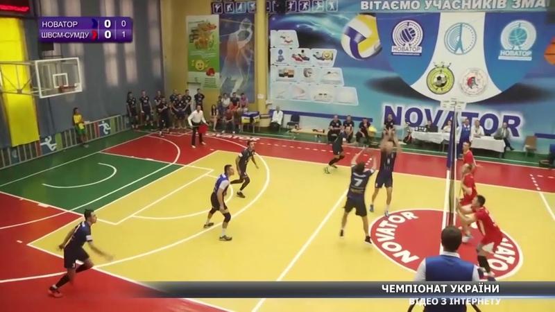 Волейболісти «ШВСМ-СумДУ» стартували в Суперлізі