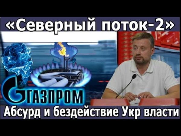 Землянский. Северный поток-2. Коллапс, абсурд и бездействие Укр власти.