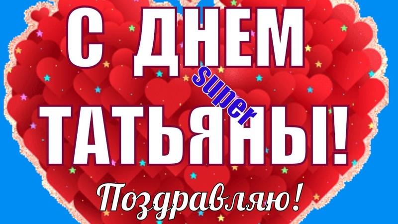 Красивые Поздравления Татьяне в Татьянин День 25 января♥️С праздником Татьяна, Танечка ♥️