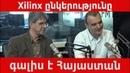 Չիպերի նախագծման խոշորագույն Xilinx ընկերությ