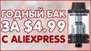 ГОДНЫЙ БАК ЗА 5$ С ALIEXPRESS | IJOY EXO S 👌🙂👍