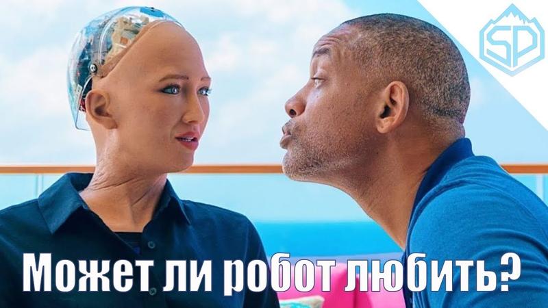 Уилл Смит на свидании с роботом София
