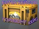 БИТВА КЕЙСОВ ГОРИЗОНТ КЕЙС FIRESKIN VS JUSTCASE