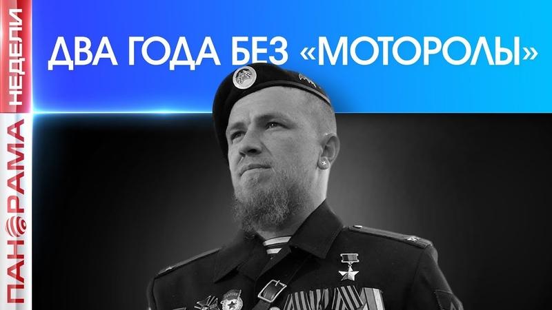 Памяти Арсена Павлова 21 10 2018 Панорама недели