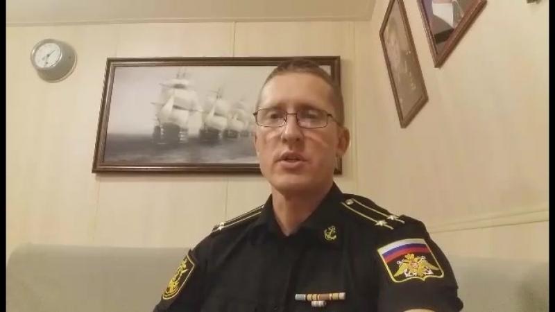 Поздравление с Днём города от командира малого ракетного корабля Орехово Зуево капитана 2 ранга Орляпова Алексея Николаевича