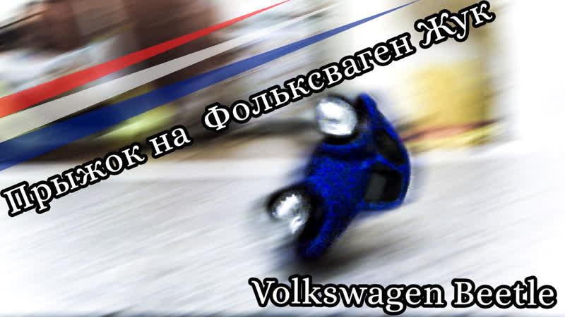 [требуется уйма терпения] Прыжок на VW Beetle