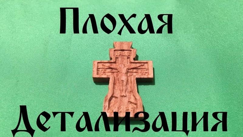 Крестик из дерева Плохая детализация