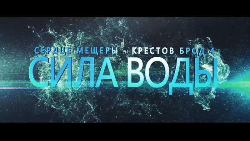 Сердце Мещеры Крестов Брод 4 СИЛА ВОДЫ 2017