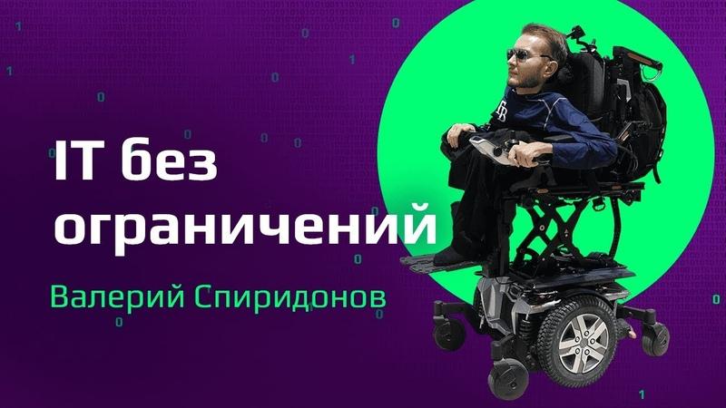 Программист Валерий Спиридонов IT без ограничений Как быть успешным в карьере программиста