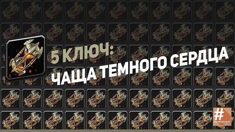5 ключ Чаща Темного Сердца - бдк 899