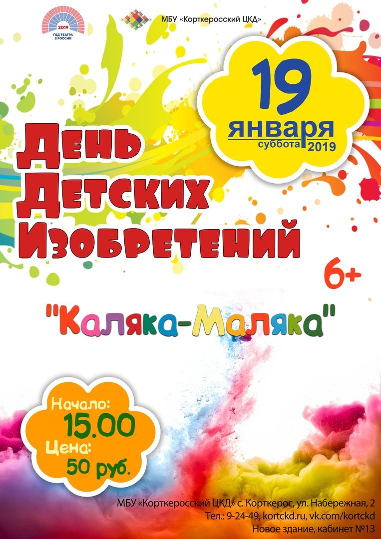 """19 января - День детских изобретений """"Каляка-Маляка"""""""