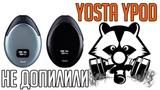 Подсистема с экраном YOSTA Ypod Pod System