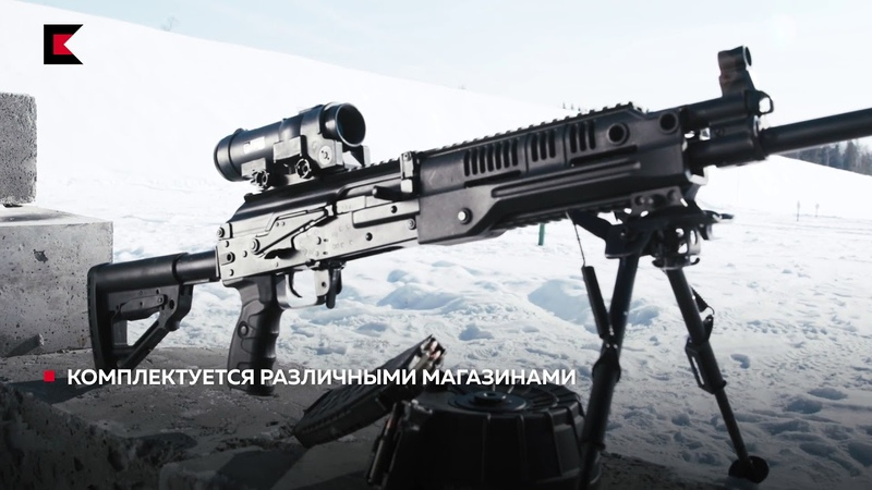 ПУЛЕМЁТ ДЛЯ АРМИИ! ОБЗОР РПК-16