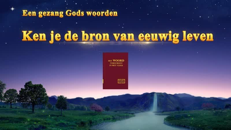 Christelijk lied 'Ken je de bron van eeuwig leven Gezang Gods woorden