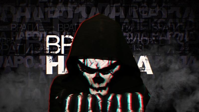 Я Враг НАРОДА Воронов