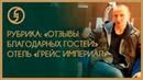 Рубрика: отзывы гостей СПА-отеля Грейс Империал на Красной поляне