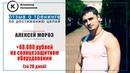 Алексей Мороз отзыв о тренинге по постановке и достижению целей