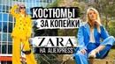 КОСТЮМЫ ЗА КОПЕЙКИ 30€ vs 130€ ZARA на Aliexpress SACVOYAGE