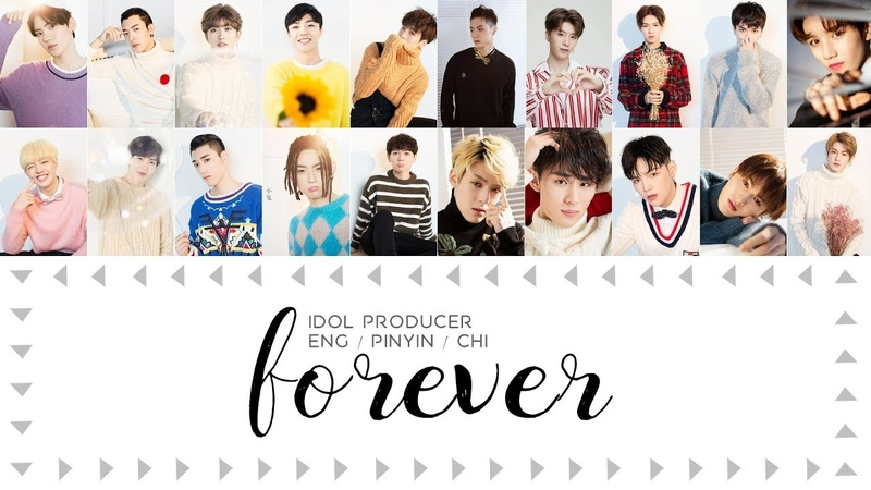 IDOL PRODUCER (偶像练习生) | FOREVER [chinese/pinyin/english lyrics]
