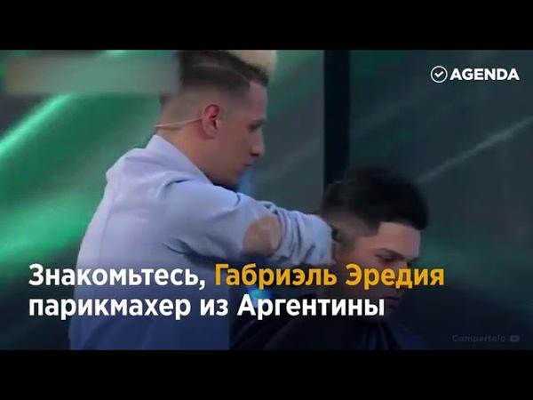 Знаменитый парикмахер без рук Габриэль Эредия