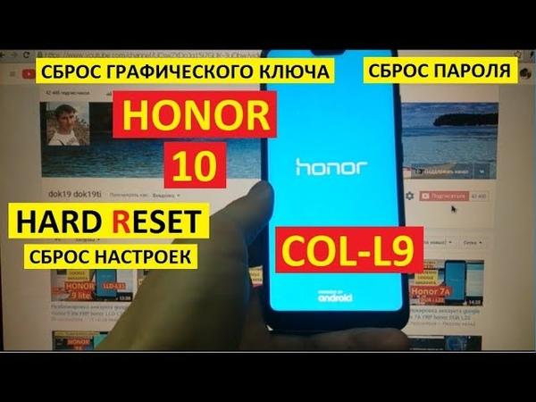 Hard reset Honor 10 Удаление пароля Honor COL-L9 Сброс настроек