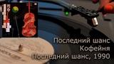 Последний Шанс Кофейня (1990, Винил, 4K, UHD)