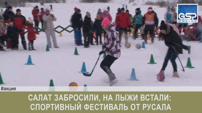 Салат забросили, на лыжи встали: спортивный фестиваль от РУСАЛА среда|9 января'19