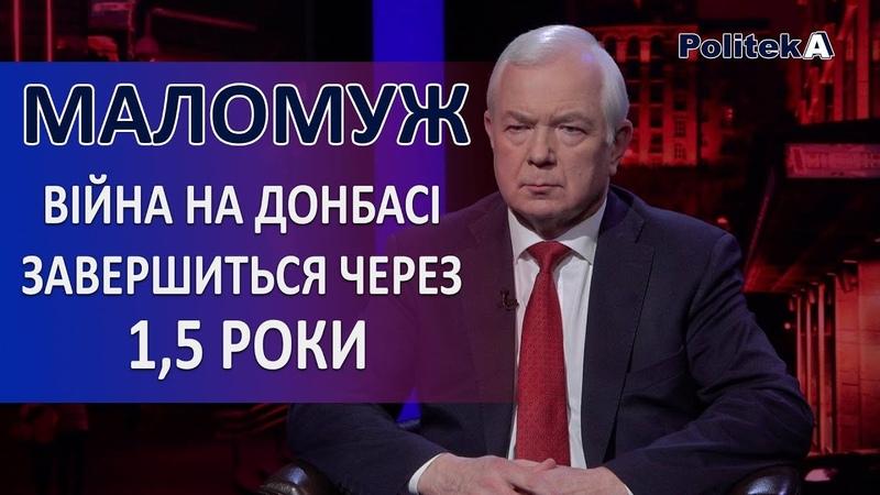 Микола Маломуж: ВІЙНА НА ДОНБАСІ завершиться через півтора роки / Politeka Online