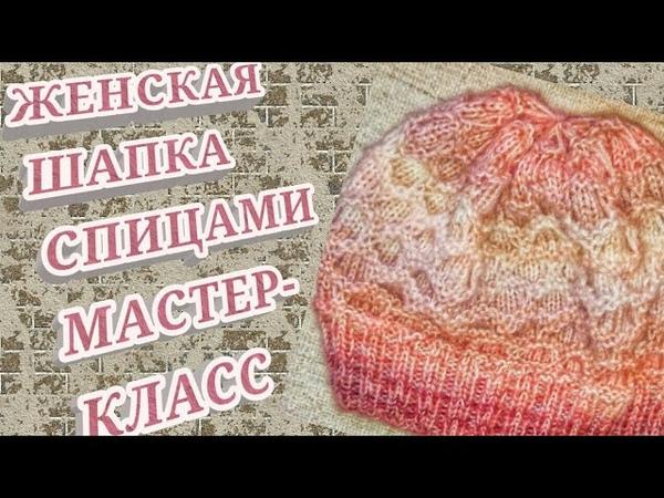 ЖЕНСКАЯ ШАПКА СПИЦАМИ МАСТЕР КЛАСС КРУПНЫЕ ЯЧЕЙКИ Women's hat spokes