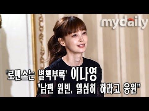 '로맨스는 별책부록' 이나영 Lee Na Young 남편 원빈 Won bin 열심히 하라고 응원 MD동 5068