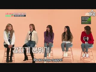 34   Idol Room x Совон (GFriend), Юа (Oh My Girl), Бона (WJSN), Ан Джиён (BolBBalgan4), Chungha [рус.саб]