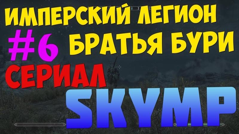 Гильдии и фракции SkyMP Часть 6 ТБ Братья Бури Легион и Соратники Сериал