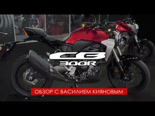 Обзор новинки Honda CB300R Neo Sports Cafe (2019)